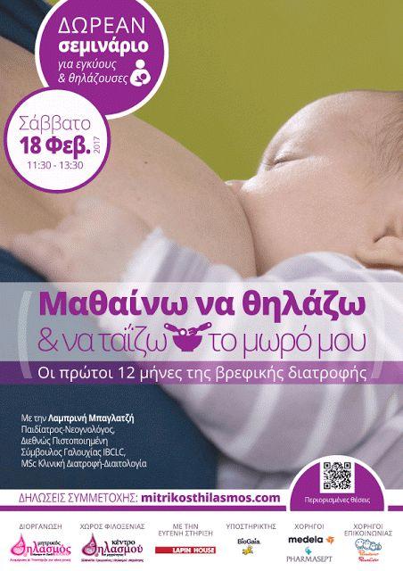 """Το mitrikosthilasmos.com προσκαλεί εγκύους & θηλάζουσες μητέρες στο ΔΩΡΕΑΝ σεμινάριο με θέμα: """"Μαθαίνω να θηλάζω & να ταΐζω το μωρό μου - Οι πρώτοι 12 μήνες της βρεφικής διατροφής"""".  Οι θέσεις είναι περιορισμένες, εξασφαλίστε εγκαίρως τη δική σας!"""