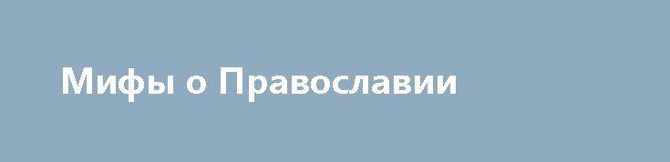 Мифы о Православии http://rusdozor.ru/2017/04/16/mify-o-pravoslavii-2/  После 70 лет узаконенного атеизма опятьначали открываться новые церкви,реставрироваться старые, начало активнопроповедоваться как Православие, так и куча других религий. Только вот парадокс — уже 25 лет как узаконенного атеизма не существует, а знания людей о многовековой вере нашего народа стали ...