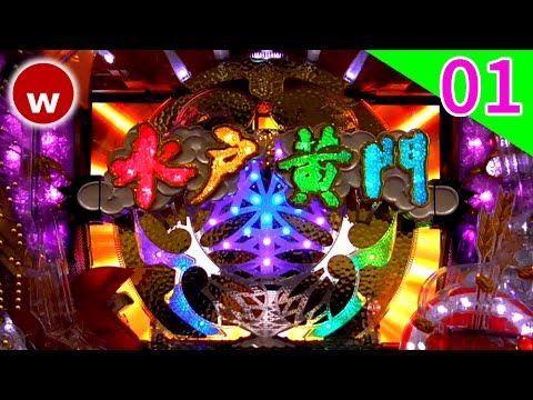 【ぱちんこ 水戸黄門3 試打#01】プレス内覧会試打!【パチンコ新台】