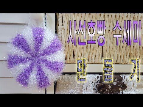 선 배색 호빵 수세미 만들기 코바늘 수세미 뜨기 crochet - YouTube