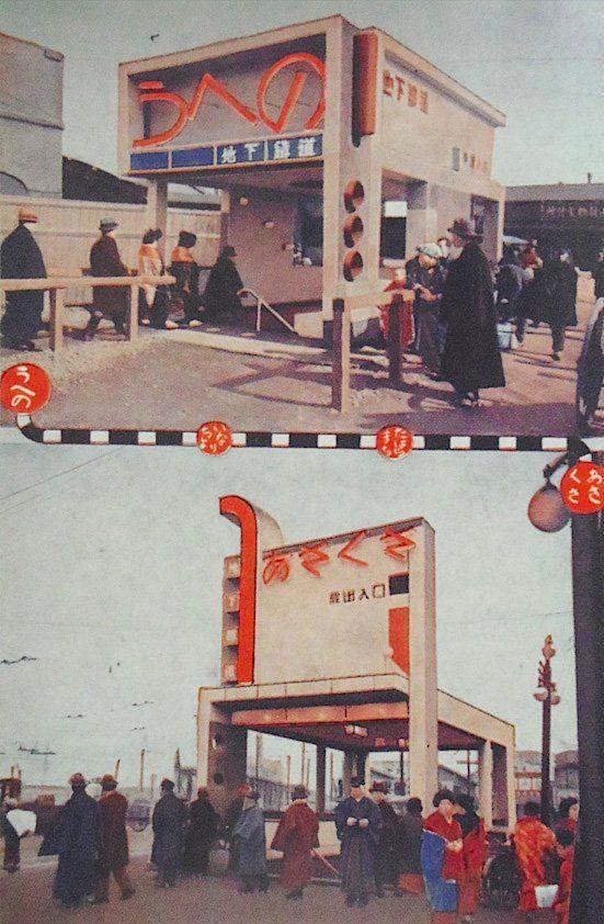 地下鉄上野駅、浅草駅 絵葉書