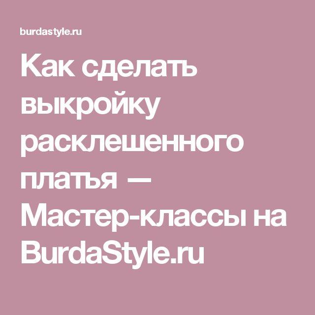 Как сделать выкройку расклешенного платья — Мастер-классы на BurdaStyle.ru