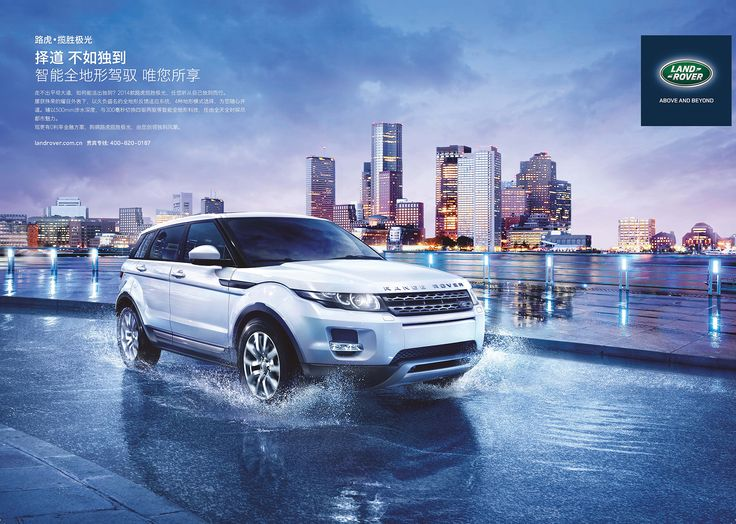 Land Rover Evoque China Photography Advertising Automotive Evoqu