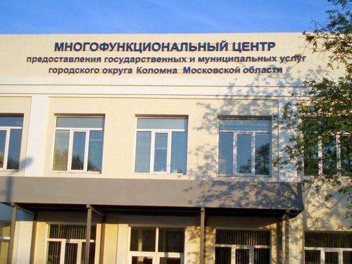 Многофункциональный центр расширяет спектр услуг - http://kolomnaonline.ru/?p=12725 С января 2015 года в многофункциональном центре по оказанию государственных и муниципальных услуг можно будет встать на миграционный учет, получить справку об отсутствии судимости, арендоват�