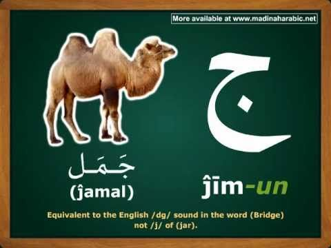 http://www.madinaharabic.net This video teaches you how each Arabic letter is written and pronounced along with an illustration of a word using that letter and guides on pronunciation