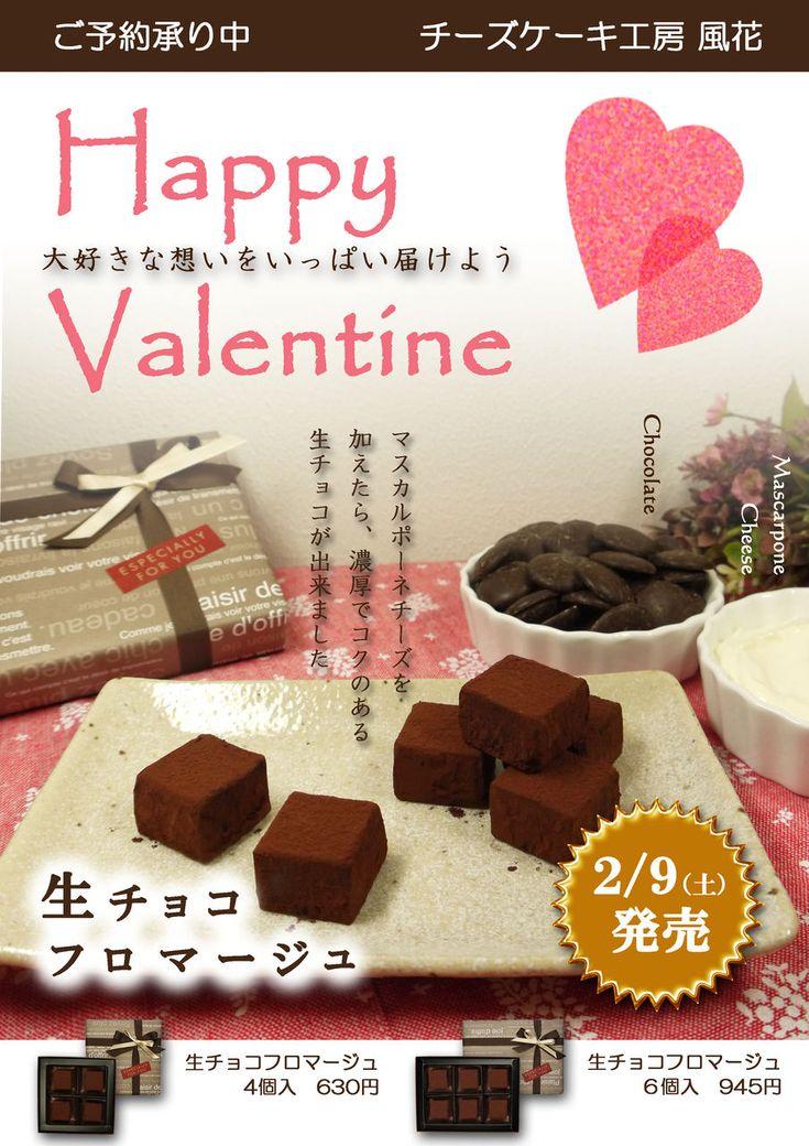 「バレンタイン ポスター」の画像検索結果