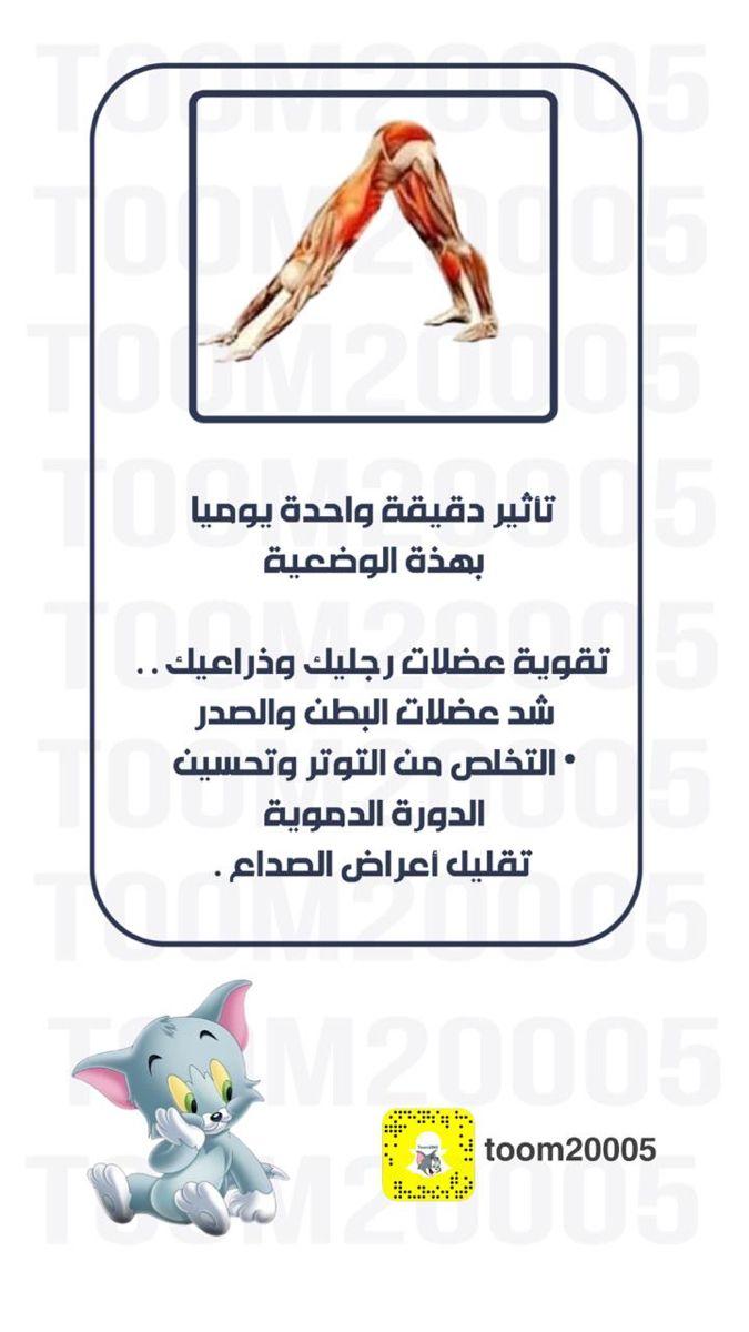 رياضة الرياضه صحة للصحة الصحة تمارين سناب شات Toom20005 Snapchat Ads Medicine