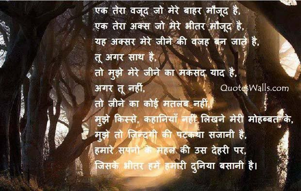 Love Poem in Hindi, Mohabbat Poem Photos, Wallpapers | Quotes