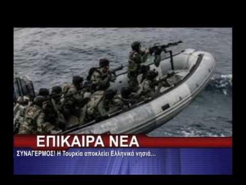 ΣΥΝΑΓΕΡΜΟΣ! Η Τουρκία αποκλείει Ελληνικά νησιά…