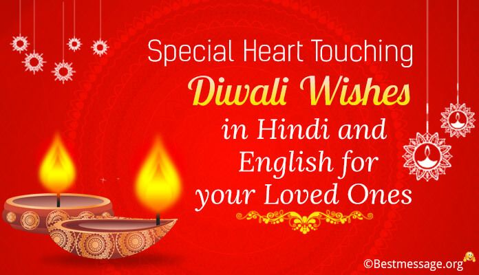 Send warm and Heart Touching Diwali Sms & Messages for a loved ones. A beautiful and elegant greeting messages to send your Diwali wishes to someone special.