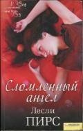 Книга Сломленный ангел, Пирс Лесли #onlineknigi #книголюб #читать #книгионлайн