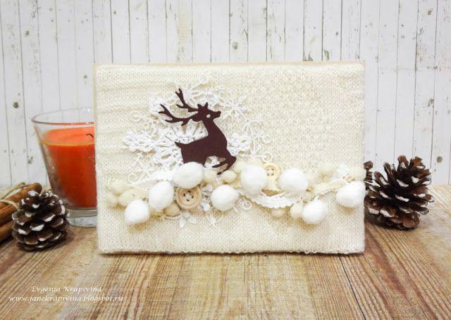 Hand made by Evgenia K.: Уютное Рождество.