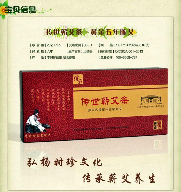 傳世蘄艾 李時珍蘄艾條黃金五年陳艾 艾條艾絨艾葉艾草 5盒包郵-淘寶網 | Boarding pass