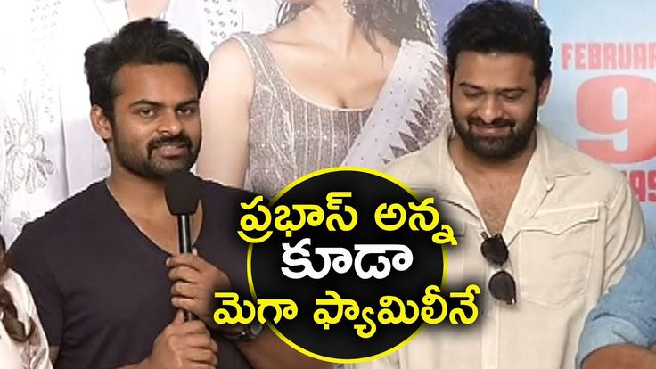 Sai Dharam Tej Speaking About Prabhas | Intelligent First Song Launch | ...