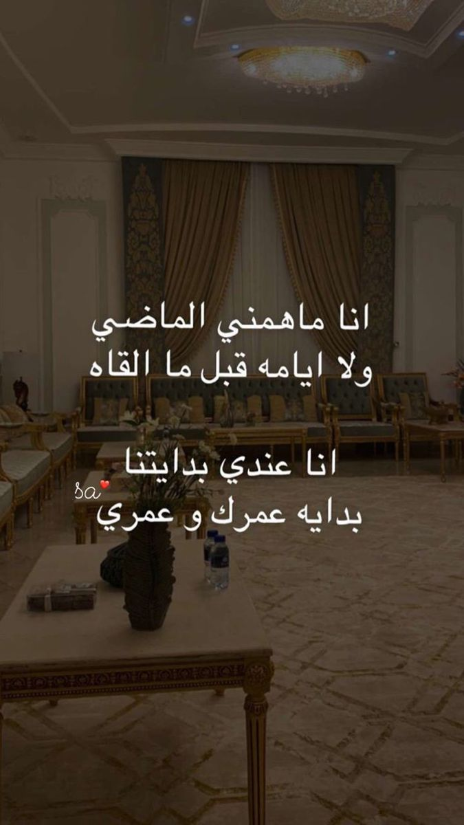 Pin By فتاه لطيفه On اشعار وحركات Love Quotes Funny Quran Quotes Inspirational Beautiful Arabic Words