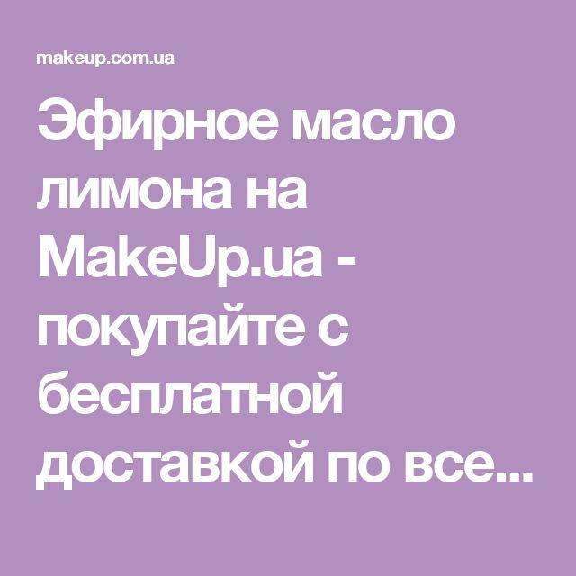 Эфирное масло лимона на MakeUp.ua - покупайте с бесплатной доставкой по всей Украине