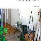 内田彩仍さんに憧れて…整理整頓、片づけ、捨てるを考えた結果、自分流が1番!