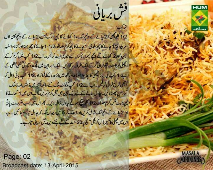Fish biryan recipe rice pinterest fish rice for Rice recipes to go with fish
