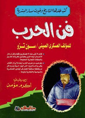 كتاب فن الحرب ميكافيلي