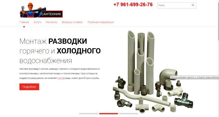 Создание интернет-магазинов в Волгограде - сайты 2015