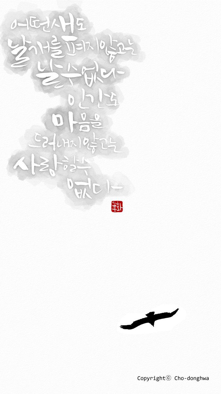 캘리그라피,캘리그라피 엽서 Calligraphy Postcard  Copyrightⓒ Cho-donghwa   \email: ludeblue@naver.com \facebook: www.facebook.com/donghwa1 \blog: ludeblue.blog.me
