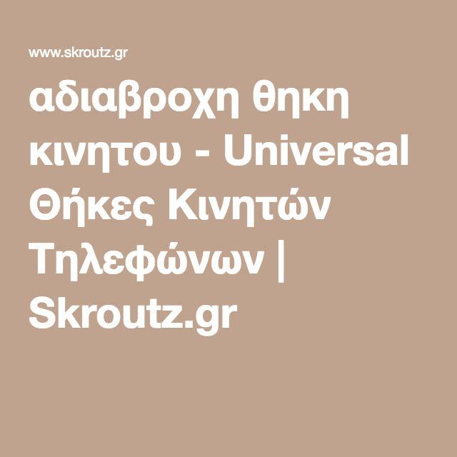 αδιαβροχη θηκη κινητου - Universal Θήκες Κινητών Τηλεφώνων   Skroutz.gr