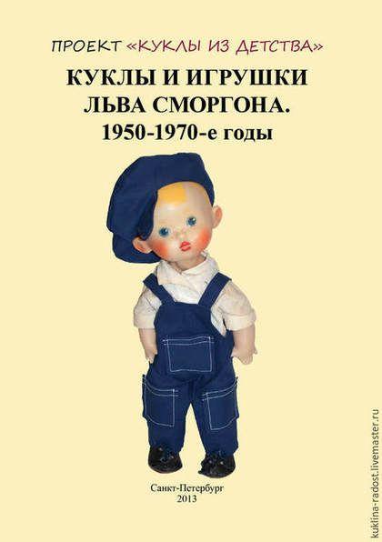 Винтаж ручной работы. Книга о советских куклах.. Кукле на радость. Ярмарка Мастеров. Лев сморгон