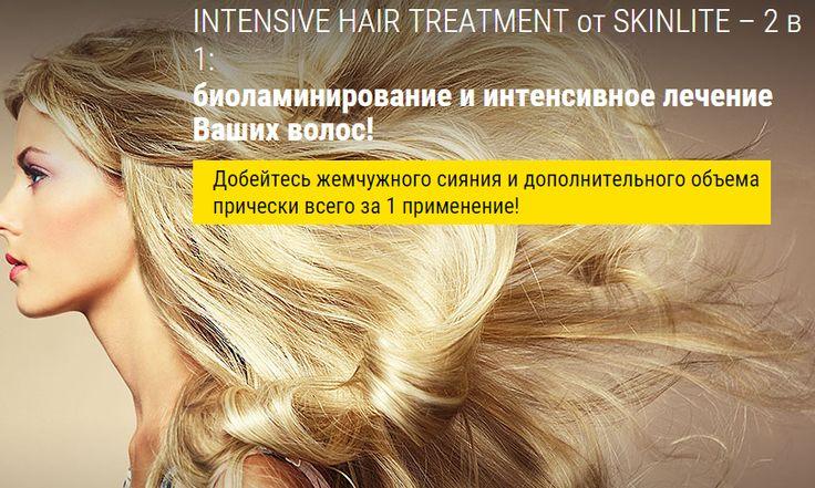 INTENSIVE HAIR TREATMENT от SKINLITE – 2 в 1: биоламинирование и интенсивное лечение Ваших волос! Добейтесь жемчужного сияния и дополнительного объема прически всего за 1 применение!  http://hair.pokupkily.ru Зачем тратить деньги на салонное биоламинирование?  С INTENSIVE HAIR TREATMENT от SKINLITE Вы сможете сделать свои волосы густыми и блестящими, не выходя из дома!