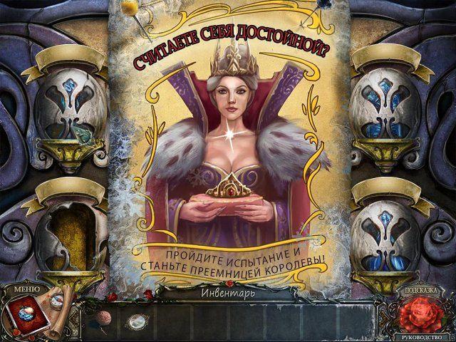 Живые легенды Ледяная красавица Коллекционное издание - скриншот из игры 2 #игра #игры