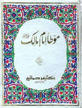 Maota Imam Malik