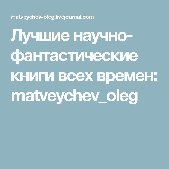 Лучшие научно- фантастические книги всех времен: matveychev_oleg