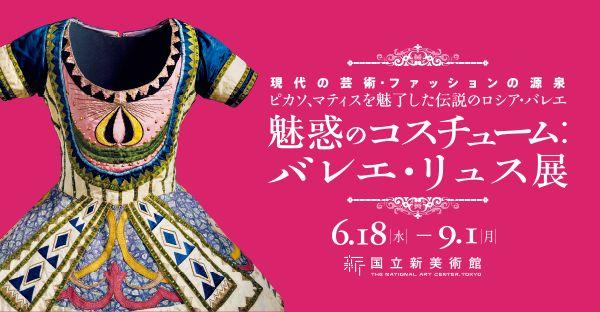 『バレエ・リュス展』公式サイト。ピカソ、マティスを魅了した伝説のロシア・バレエ。オーストラリア国立美術館が有する世界屈指のバレエ・リュスのコスチューム・コレクション約140点を中心に、デザイン画や資料など、これまでにない規模でその魅力の全貌を紹介します。 開催期間:2014年6月18日(水)~9月1(月)
