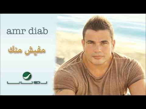 Amr Diab Mafeesh Menak عمرو دياب مفيش منك Youtube In 2020 Music Songs Songs Music Publishing