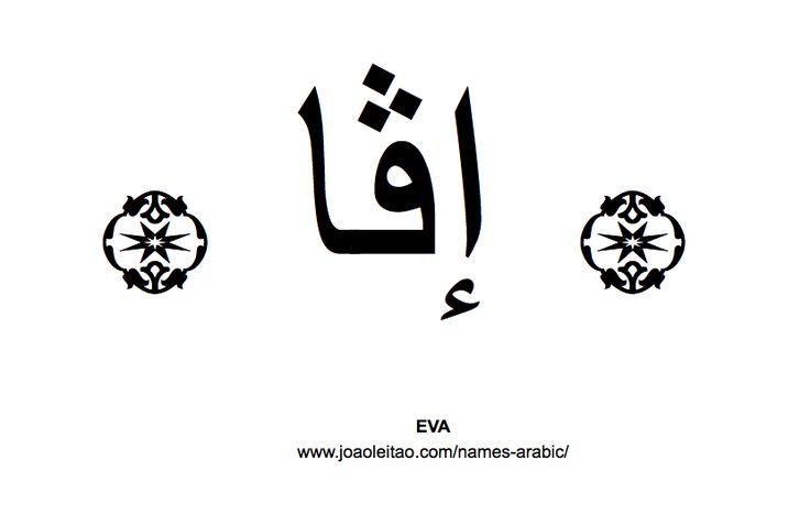 Amira Name Meaning Arabic - Idee per la decorazione di interni