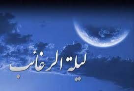 خبرگزاری شبستان - Amalan di Malam Raghaib