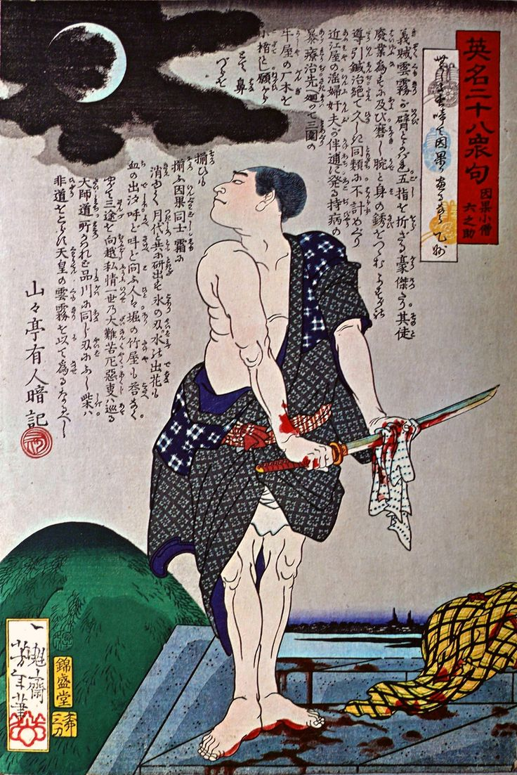 """英名二十八衆句"" 月岡芳年 Tsukioka Yoshitoshi"