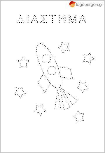 Σχεδιάζω το διάστημα και γράφω τη λέξη Τα παιδιά καλούνται να γράψουν την λέξη διάστημα, να σχεδιάσουν την εικόνα του και να την χρωματίσουν με τα χρώματα που επιθυμούν. Η δραστηριότητα αυτή ενισχύει τον οπτικοκινητικό συντονισμό , την αντίληψη των γραμμάτων , την ικανότητα ομαλής σχεδίασης των βασικών σχημάτων καθώς και την λεπτή κίνηση του παιδιού.