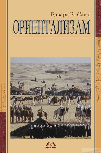 analysis paper orientalism edward w said Orientali§m -- edward w said -- vintage books a division of random house new york this is not to say that orientalism v' unilaterally detennines what can be said about the orient, but that of texts, which is something given rise to by analysisa yet in the case of orientalism (as opposed to.