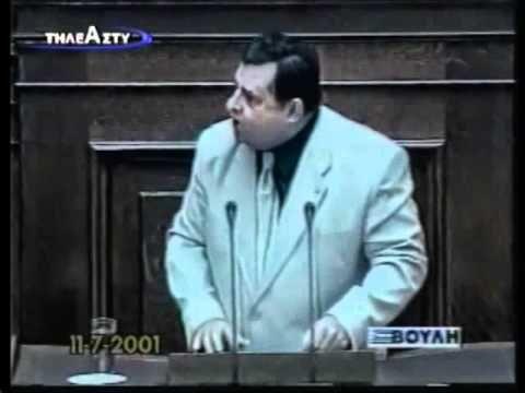 ΚΑΡΑΤΖΑΦΕΡΗΣ (11-07-2001) - ΣΑΣ ΚΑΤΗΓΟΡΩ ΟΤΙ ΕΙΣΤΕ ΚΛΕΦΤΕΣ (ΒΟΥΛΗ)