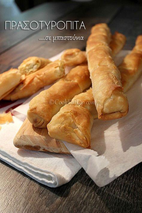 Συνταγή: Πρασοτυρόπιτα σε μπαστούνια της κυρίας Αθηνάς ⋆ CookEatUp