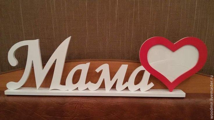 Картинка словом мама