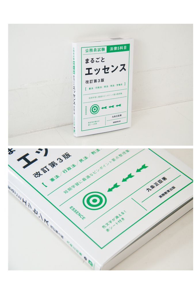 Essence book by Nakamuragraph 2015 Book cover - editorial - typography