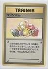 1997 Pokemon Fossil Japanese #NNO - Trainer: Fuji Old Man (U)