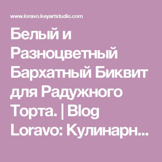 Белый и Разноцветный Бархатный Биквит для Радужного Торта. | Blog Loravo: Кулинарные записки дизайнера