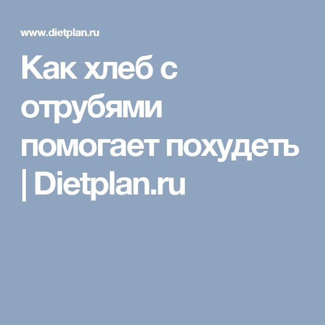 Как хлеб с отрубями помогает похудеть    Dietplan.ru