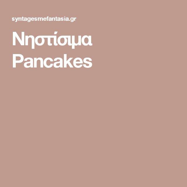 Νηστίσιμα Pancakes
