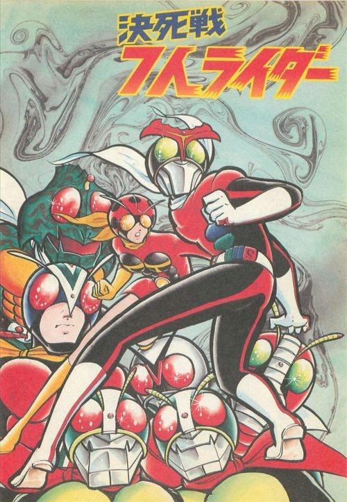Kamen Rider.
