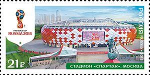 Почтовая марка «Стадион «Спартак». Чемпионат мира по футболу FIFA 2018 в России™»
