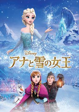 『アナと雪の女王』今更ながらブーム到来。週に2〜3回見させられ、トータル10回以上見させられてる。