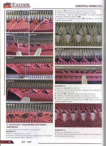 Machine knitting picture tutorials